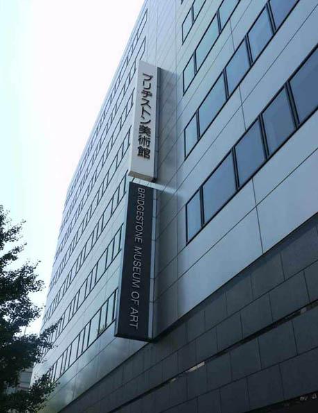 Bridgestone Museum of Art (Tokyo)